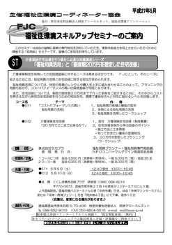 ST!,ST2福祉用具、介護保険.AWA_ページ_1.jpg