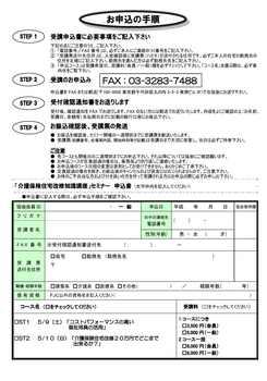 ST!,ST2福祉用具、介護保険.AWA_ページ_2.jpg