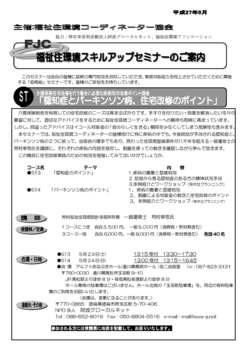 ST3,ST4疾病別)AWA_ページ_1.jpg